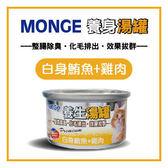 【力奇】MONGE 養生湯罐-白身鮪魚+雞肉-80g-24元/罐 可超取(C182A01)