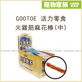 寵物家族-GOOTOE 活力零食火雞筋麻花棒(中)單入36g