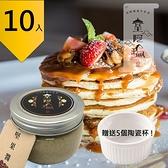 皇阿瑪-堅果醬 300g/瓶 (10入) 贈送5個陶瓷杯! 堅果醬 烤土司堅果抹醬 經典堅果醬 饅頭沾醬