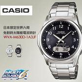 【人文行旅】CASIO   卡西歐 WVA-M630D-1A3JF免對時雙顯太陽能電波錶 世界六局電波時計