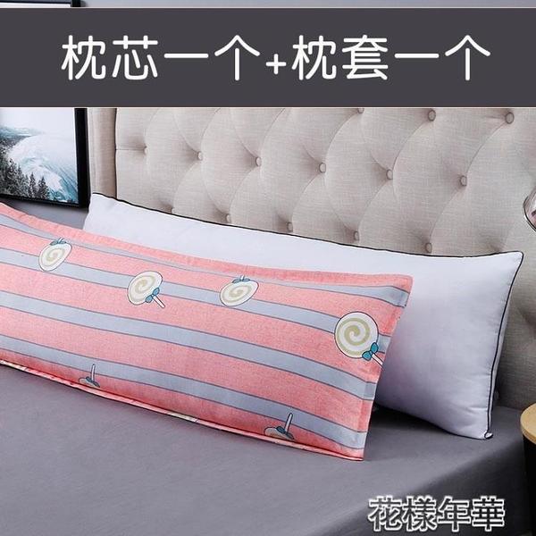 枕頭雙人家用長條睡覺長款情侶一體大1.2米1.5m1.8床枕芯整頭 花樣年華