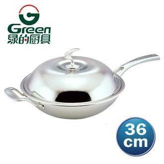 《綠的廚具》七層複合金圓底炒鍋36CM(單柄) 【WS3036】