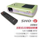 【SHO-U】幻影微型投影機PJ-42A(投影機)