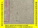 二手書博民逛書店言文對照罕見幼學故事瓊林 卷首、卷一 線裝成一冊 詳見圖片Y17158 上海廣益