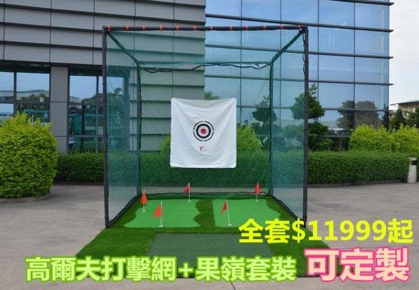高爾夫球練習網 專業打擊籠 GOLF揮桿練習器 配推桿果嶺 多個規格可選!