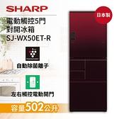 【結帳再折+分期0利率】SHARP 夏普 SJ-WX50ET 502公升 紅色 日製 五門鏡面變頻觸控左右開冰箱 公司貨
