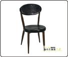 {{ 海中天休閒傢俱廣場 }} F43 摩登時尚 餐椅系列 U-3077-1 邦尼造型餐椅(黑色)