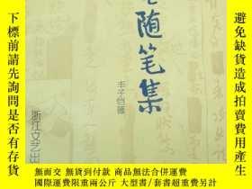 二手書博民逛書店浙江文藝出版社出版罕見豐子愷著《緣緣堂隨筆集》Y85041 豐子