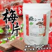 日本 梅片(全素) 獨立包裝 100g◎花町愛漂亮◎YY