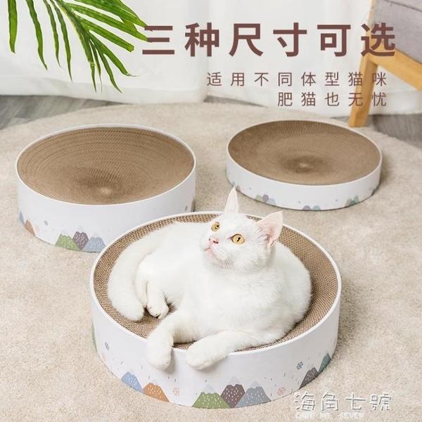 雪山貓抓板窩磨爪器碗型貓爪板瓦楞紙箱貓抓盆玩具防貓抓貓咪用品 聖誕節全館免運