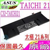 ASUS C32-TAICHI21 電池(原廠)-華碩  CKSA332C1,C32-TAICH121,Taichi 21-CW004H ,21-CW005P, 21-DH51,21-DH71