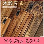 【萌萌噠】華為 HUAWEI Y6 Pro (2019)  純色簡約款 仿木紋 大理石彩繪保護殼 超薄全包軟殼 手機殼