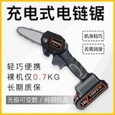 手持電鋸 鋰電充電式電鋸手持家用小型單手電錬鋸便攜式戶外鋸木頭修枝電鋸-享家