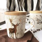 大容量陶瓷杯創意歐式金色麋鹿馬克杯帶蓋早餐杯辦公水杯子咖啡杯