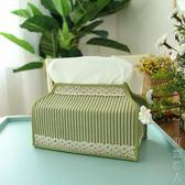 面紙盒原創綠色條紋田園布藝客廳北歐抽紙盒創意日式可愛紙巾套 父親節禮物