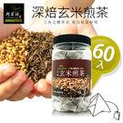 【阿華師】深焙玄米煎茶(3.5gx60入...