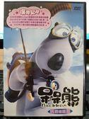 影音專賣店-P10-163-正版DVD-動畫【呆呆熊:挑戰極限篇】-得獎作品