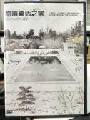 挖寶二手片-Y59-232-正版DVD-日片【南國樂活之宿】-加瀨亮 小林聰美