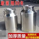 201/304不銹鋼牛奶桶密封罐運輸桶 油桶不銹鋼酒桶不銹鋼密封桶