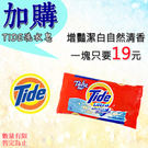 TIDE 洗衣皂 140g (藍)增豔潔白自然清香