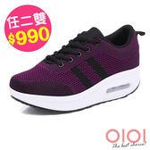 休閒鞋 活力滿分輕量厚底休閒鞋(紫)*0101shoes【18-706pu】【現貨】