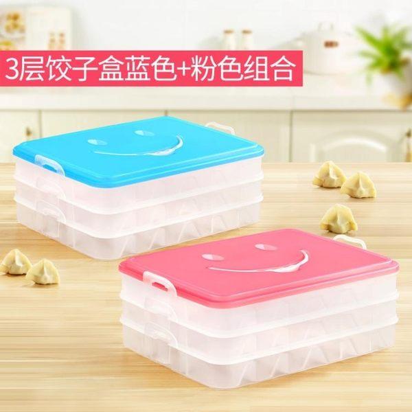 速凍餃子盒多層凍餃子大號家用餃子格水餃盒餛飩餃子收納盒雞蛋盒  LannaS