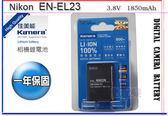 *數配樂*佳美能 Nikon EN-EL23 ENEL23 相機鋰電池 Coolpix P600 專用
