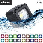 EGE 一番購】Ulanzi【L1 Pro】多功能迷你防水LED燈 配有20色彩色濾光片【公司貨】