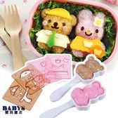 生活雜貨 換裝娃娃飯團模具套裝 DIY壽司工具 熊熊兔兔組 寶貝童衣