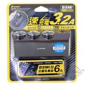 【愛車族】G-SPEED 碳纖維紋 3孔插座+2USB車充-延長線 3.2A 經BSMI驗證合格、產品保修12個月