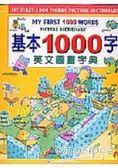 基本1000字英文圖畫字典(附2片CD)