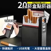 【探索生活】二合一 菸盒+USB點菸器 20支裝 煙盒 防風打火機 充電式菸盒打火機 香菸盒