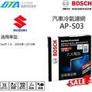 ✚久大電池❚ 德國 BOSCH 日本原裝進口 AP-S03 冷氣濾網 PM2.5 鈴木 SUZUKI Swift 1.5