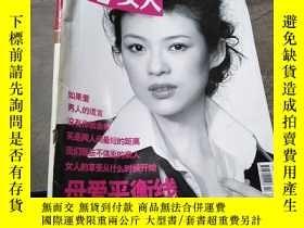 二手書博民逛書店罕見37°女人,2007.2,章子怡Y403679