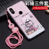 贈掛繩+支架 小米 A2 MIX2S 手機殼 彩繪 浮雕 立體卡通 手機套 三件套 全包邊 防摔 保護套