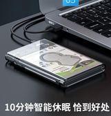 硬碟外接盒  硬碟外接盒2.5英寸通用固態硬盤透明外置外接盒子usb3.0筆記本電腦臺式 維多