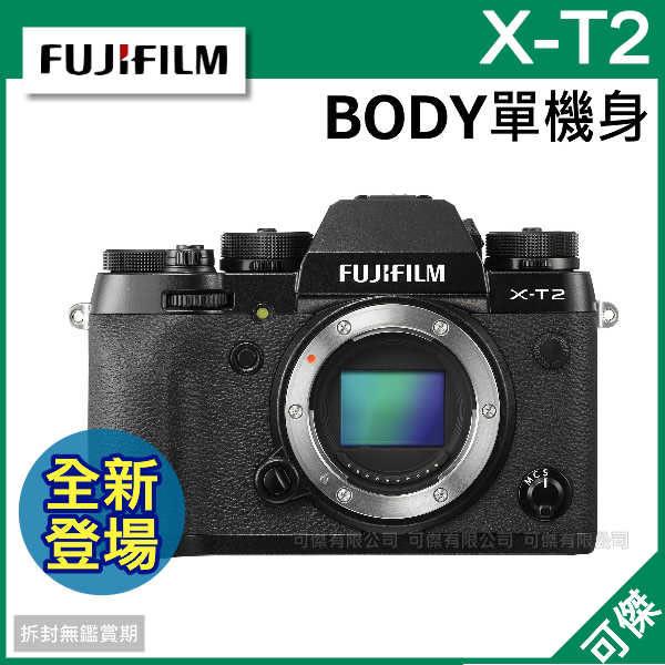 可傑 FUJIFILM 富士 X-T2 XT2 BODY 單機身 黑色 公司貨 全新4K拍攝 免運