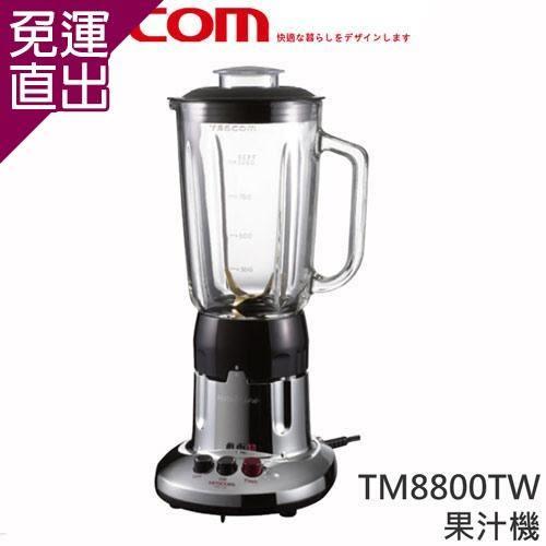 TESCOM 果汁機TM8800TW【免運直出】