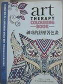 【書寶二手書T4/藝術_QLD】神奇的舒壓著色畫-透過創意著色來抒解你的壓力_漢娜‧戴維斯