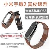 免運【小米手環2真皮錶帶】米布斯 MIJOBS 小米手環2 Plus 原廠正品 牛皮脕帶 真皮錶帶 腕帶 錶帶