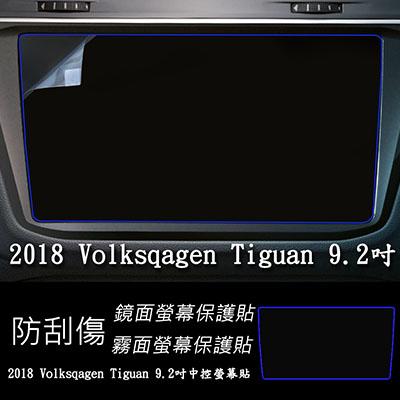【Ezstick】福斯 Volkswagen Tiguan 2018 2019 年版 9.2吋 靜電式車用LCD螢幕貼