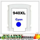 促銷~HP NO.940 / 940XL / C4907AA 藍色相容墨水匣  適用OJ Pro 8000/8500w/8500A/8500A Plus