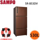 限量【SAMPO聲寶】530L 一級變頻雙門電冰箱 SR-B53DV 含基本安裝 免運費