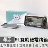 【晶工】9L雙旋鈕電烤箱 JK-1909 小烤箱