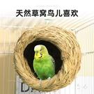 草編鳥窩玄鳳繁殖箱掛窩