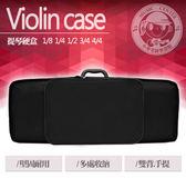 【小麥老師樂器館】VL02 小提琴收納盒 小提琴硬盒 硬盒 收納盒 小提琴方盒 小提琴四方盒
