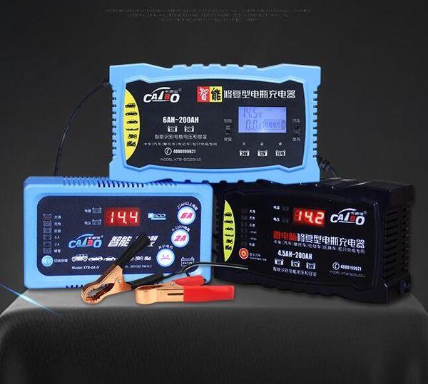 摩托車12V伏電瓶充電器12V 24v全智慧6伏充汽車電瓶蓄電池充電機 智聯ATF