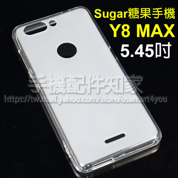 【TPU】糖果手機 SUGAR Y8 MAX 5.45吋 超薄超透清水套/布丁套/高清果凍保謢套/水晶套/矽膠套/軟殼-ZY