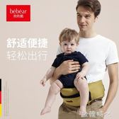 抱抱熊腰凳嬰兒單凳輕便抱娃神器 寶寶坐凳腰凳小孩背帶凳抱帶歐韓時代