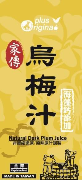 味榮 展康 烏梅汁 1000ml/瓶 ~非濃縮還原